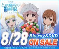 とある魔術の禁書目録 Blu-ray&DVD 8/28 ON SALE
