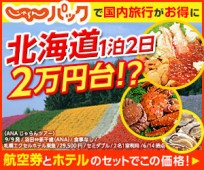 北海道1泊2日!? じゃらんパック