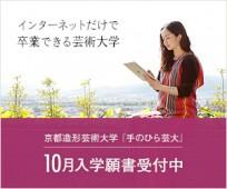 インターネットだけで卒業できる芸術大学 京都造形芸術大学「手のひら芸大」