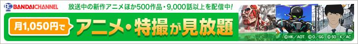 月1,050円でアニメ・特撮が見放題 BANDAI CHANNEL