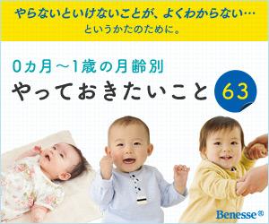 0ヶ月〜1歳の月齢別やっておきたいこと Benesse