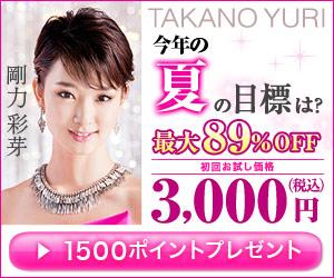 今年の夏の目標は? TAKANO YURI