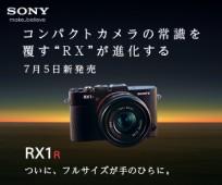 """コンカプトカメラの常識を覆す""""RX""""が進化する SONY RX1R"""