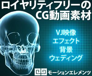 ロイヤリティフリーのCG動画素材