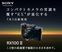 """コンパクトカメラの常識を覆す""""RX""""が進化する RX100Ⅱ"""