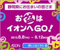 静岡県にお住まいの皆さま お盆はイオンへGO!