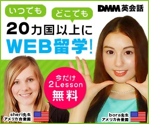 いつでも どこでも 20カ国以上にWEB留学!DMM英会話