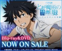 とある魔術の禁書目録 Blu-ray&DVD NOW ON SALE