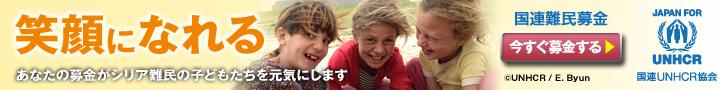 笑顔になれる 国連UNHCR協会