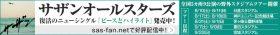 サザンオールスターズ 復活のニューシングル「ピースとハイライト」発売中!