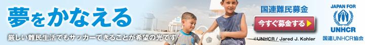 夢をかなえる 国連UNHCR協会