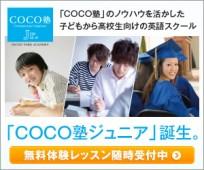 「COCO塾ジュニア」誕生。