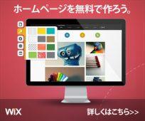 ホームページを無料で作ろう。WiX