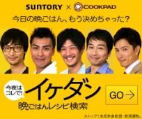 イケダン晩ごはんレシピ検索 SUNTORY×COOKPAD