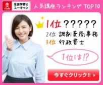 人気講座ランキングTOP10 ユーキャン
