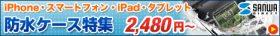防水ケース特集 2,480円〜 SANWA DIRECT