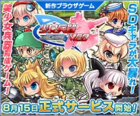 少女兵器WEB 8月15日正式サービス開始!