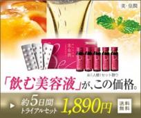 「飲む美容液」が、この価格。美・皇潤