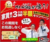 HANGER喰う!Choei