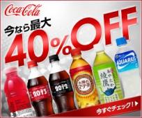 Coca-Cola 今なら最大40%OFF