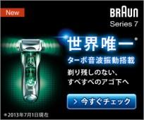 BRAUN Series 7 世界唯一ターボ音波振動搭載