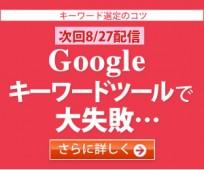 Google キーワードツールで大失敗…