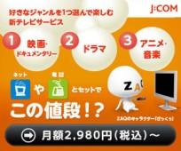 ネットや電話とセットでこの値段!? J:COM