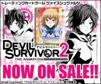 DEVIL SURVIVOR2 NOW ON SALE!!
