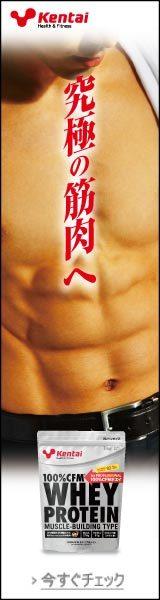 Kentai 究極の筋肉へ