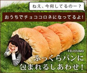 FELISSIMO ふっくらパンに包まれるしあわせ!