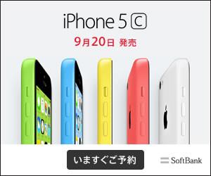 iPhone 5c 9月20日 発売 SoftBank