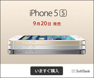 iPhone 5s 9月20日 発売 SoftBank