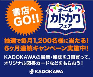 オールカドカワフェア 書店へGO!!
