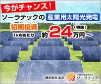 今がチャンス!ソーラテックの産業用太陽光発電
