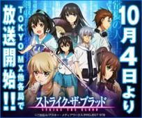 ストライク・ザ・ブラッド 10月4日より TOKYO MX他各局で放送開始!!