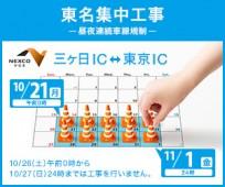 東名集中工事 NEXCO中日本