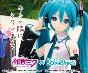初音ミク × Dollfie Dream キミの隣に、ミクが来る。