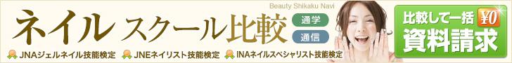 ネイル スクール比較 Beauty Shikaku Navi