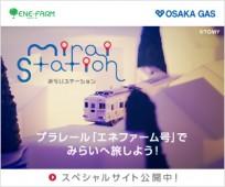Mirai Station 大阪ガス