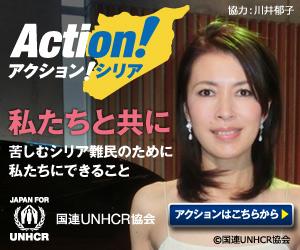 Action!シリア 国際UNHCR協会