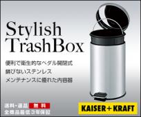 Stylish Trash Box KAISER+KRAFT