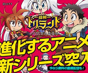 進化するアニメ 新シリーズ突入