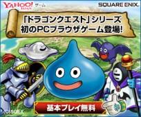 「ドラゴンクエスト」シリーズ初のPCブラウザゲーム登場!