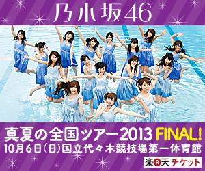 乃木坂46 真夏の全国ツアー2013FINAL!