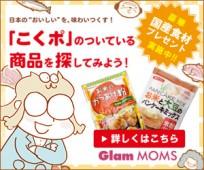 「こくポ」のついている商品を探してみよう!Glam MOMS