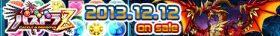 パズドラZ 2013.12.12 on sale