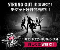 STRUNG OUT出演決定!Red Bull LIVE ON THE ROAD