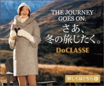 さあ、旅じたく。DoCLASSE