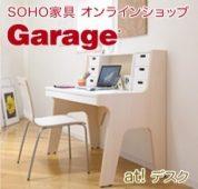 SOHO家具Garage