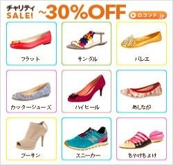 靴ロコンド.jp